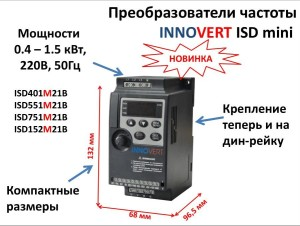 innovert-ISD-мини